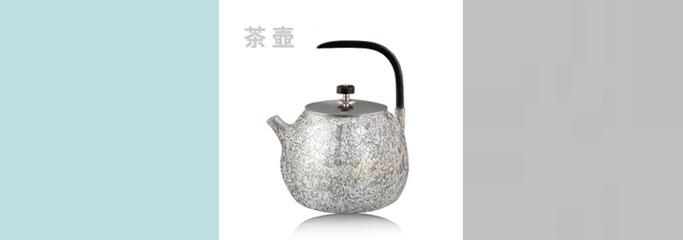 茶壶-繁体